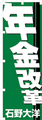 のぼり特急便 20枚セット-13