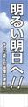 5)選挙立て看板【アルミ額縁付き】 6台セット
