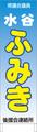 15)選挙立て看板【アルミ額縁付き】 6台セット