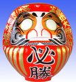 必勝だるま 16号(高さ:58cm)