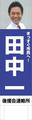 1)選挙立て看板【アルミ額縁付き】2台セット
