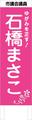 4)選挙立て看板【アルミ額縁付き】2台セット