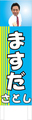 7)選挙立て看板【アルミ額縁付き】2台セット