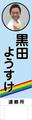 8)選挙立て看板【アルミ額縁付き】2台セット