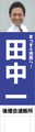1)選挙立て看板【アルミ額縁付き】4台セット