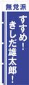 のぼり 5枚セット-14