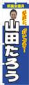 のぼり 5枚セット-03