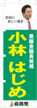 のぼり 5枚セット-02