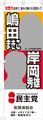 のぼり特急便 5枚セット-18