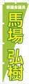 のぼり 10枚セット-06