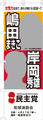 のぼり 10枚セット-18