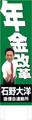2)選挙立て看板【アルミ額縁付き】1台