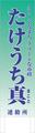 3)選挙立て看板【アルミ額縁付き】1台