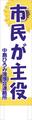 6)選挙立て看板【アルミ額縁付き】1台