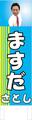 7)選挙立て看板【アルミ額縁付き】1台