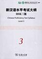 新漢語水平考試大綱(3級)