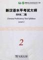 新漢語水平考試大綱(2級)