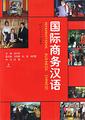 国際商務漢語(上)