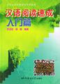 漢語閲読速成(入門篇)