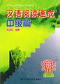 漢語閲読速成(中級篇)