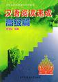 漢語閲読速成(高級篇)