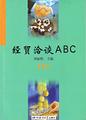 経貿洽談ABC(下)