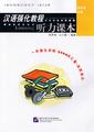 【漢語強化教程】聴力+写作練習セット