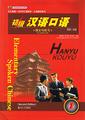 初級漢語口語1