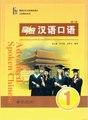 高級漢語口語1