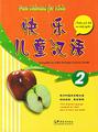 快楽児童漢語(2)