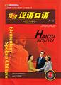 初級漢語口語2