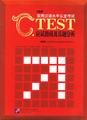 C.TEST 応用漢語水平認定考試