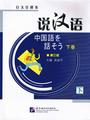 説漢語 下 (最新版)