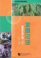 発展漢語(上)