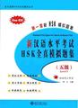 新漢語水平考試HSK全真模擬題集(5級)