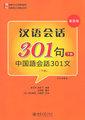 漢語会話301句(上)
