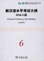 新漢語水平考試大綱(6級)