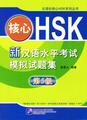 核心HSK新漢語水平考試模擬試題集(第5級)