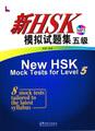 新HSK模擬試題集5級(華語)
