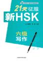 21天征服新HSK六級写作
