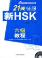 21天征服新HSK6級教程