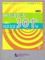 漢語会話301句(下)第3版