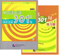 漢語会話301句(下)+CD(下)+練習冊(下)