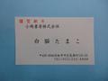 名刺用ゴム印:謹賀新年(4×6)