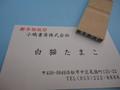 名刺用ゴム印:新年御挨拶(4×5)