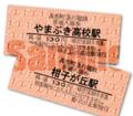 【模擬券】ひだまりスケッチ-入場券②