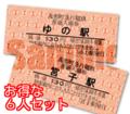 【模擬券】ひだまりスケッチ入場券セット