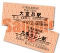 【模擬券】きんいろモザイク-入場券