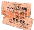 【模擬券】ましろ色シンフォニー-入場券