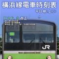 【時刻表】横浜線電車時刻表 (2014年3月版)